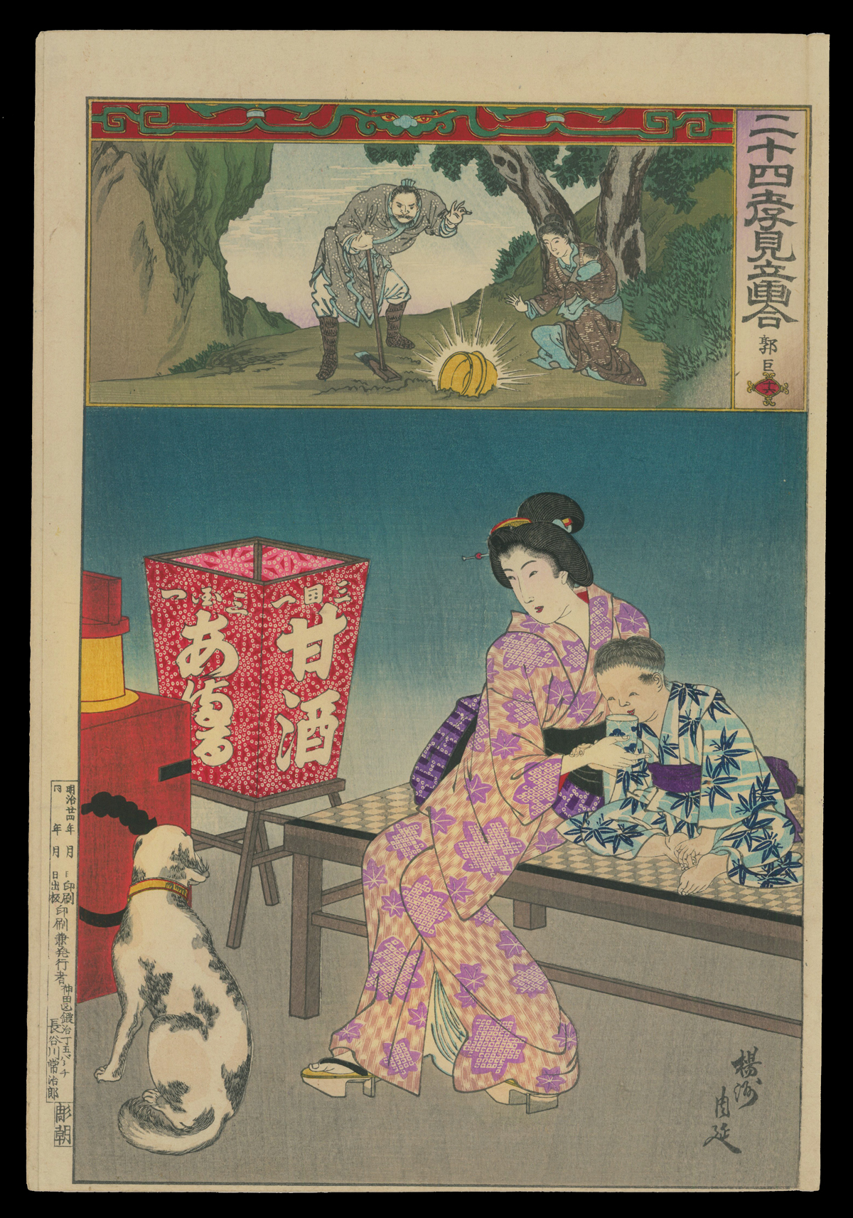 Bijin with Child and Dog