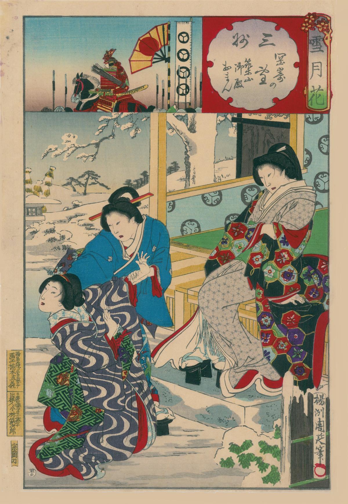 Sanshu, Snow at Okazaki, Disposing  of Lady Tsukiyama