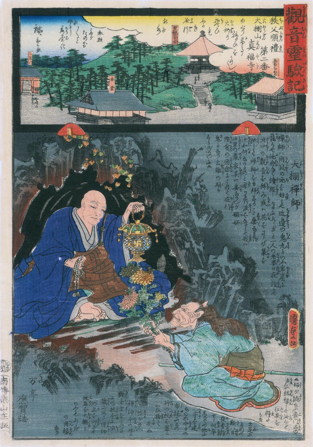 Shinpuku-ji on Mount Daiô, No. 2 of the Chichibu Pilgrimage Route