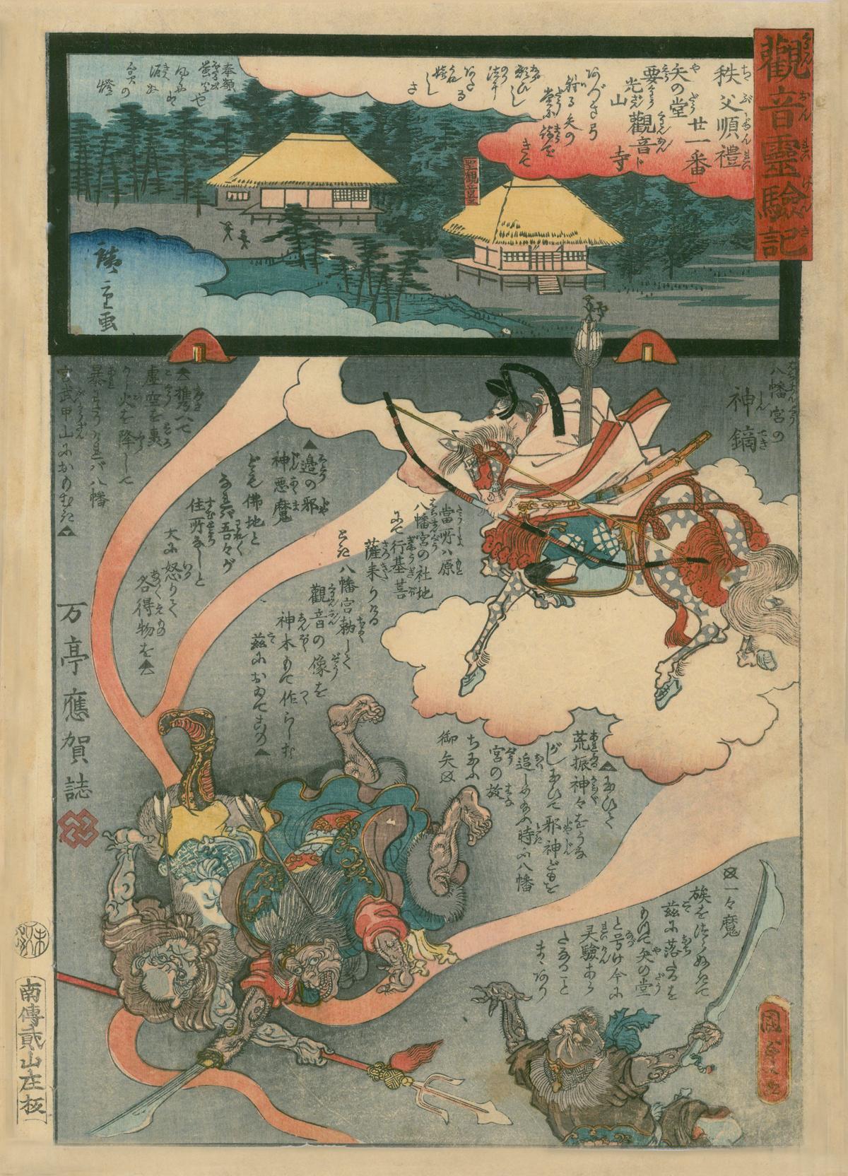 Yanodô at Kannon-ji on Mount Yôkô