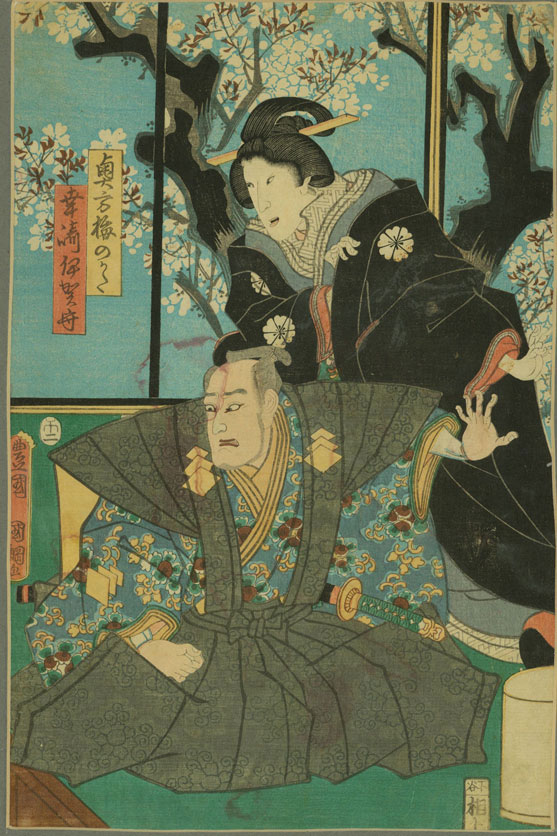 Courtesan and Samurai